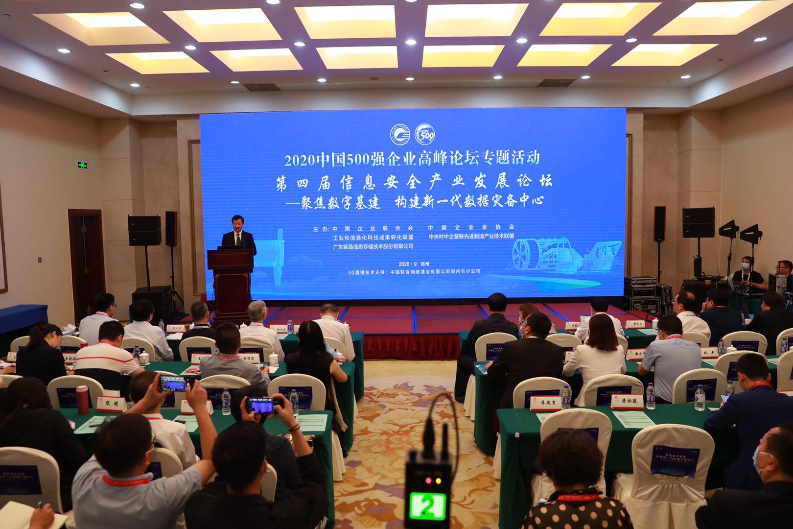 第四届信息安全产业发展论坛
